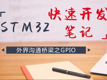 STM32快速开发笔记——外界沟通桥梁之GPIO
