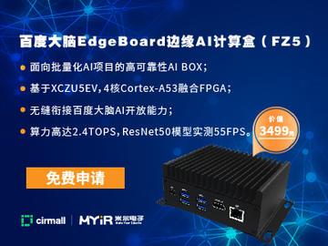 限时免费试用!价值3499元的百度大脑EdgeBoard边缘AI计算盒