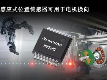 瑞萨电子凭借高精度电感式位置传感,开创工业电机换向新时代