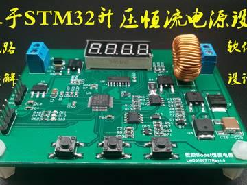 STM32单片机Boost升压恒流电源模块电路及程序设计讲解