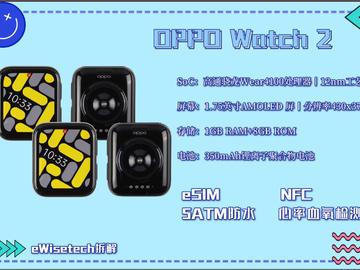E拆解:关于OPPO Watch2 ,你了解多少?
