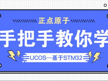 STM32 UCOS内核解析-正点原子手把手教你学系列