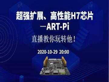 超强扩展、高性能H7芯片——ART-Pi ,教你玩转他!