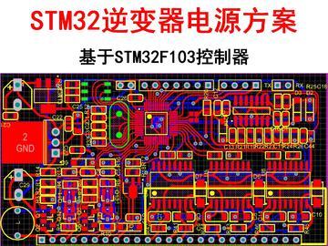基于STM32F103控制器逆变器电源设计方案
