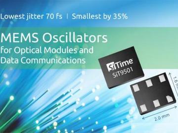 SiT9501 MEMS 差分振荡器集成更多功能并缩短开发时间