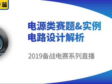 【电源专项篇-1】2019电赛:电源类赛题详解及知识点分析