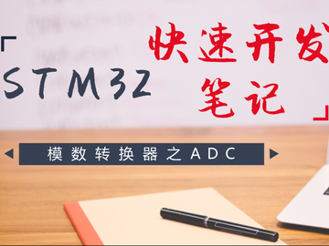 STM32快速開發筆記——模數轉換器之ADC