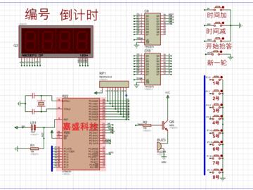 基于51单片机的8路抢答器Proteus仿真设计电路设计方案(仿真工程文件+源码)