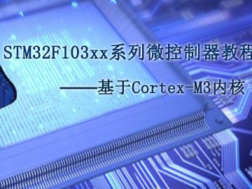 STM32F103xx系列微控制器教程