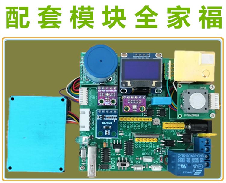 物聯網OneNET MQTT 樂鑫ESP8266 8285WiFi開發板 SDK開發源碼+PCB文件+視頻教程