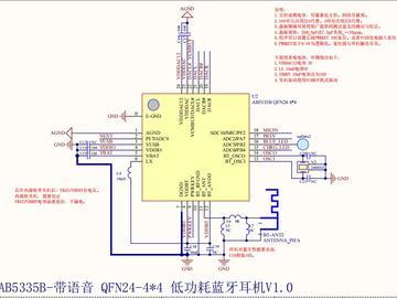 中科蓝讯蓝牙耳机解决方案AB5335B单耳耳机(全套开发工具)