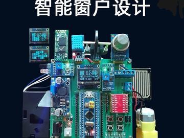 基于STM32智能窗户设计(全资料)