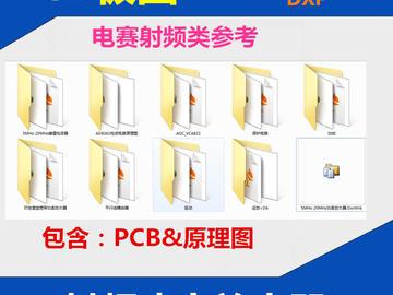 大学生电子设计竞赛  射频功率放大器国赛获奖作品全套硬件PCB资料