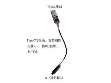 Typec转3.5mm耳机方案带线控SSS1530设计开发(原理图+PCB电路)