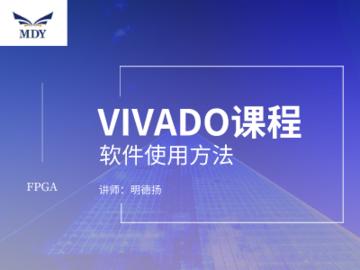 基于XILINX芯片的VIVADO软件开发平台的使用方法