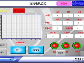 升降平台驱动监控系统(MCGS+串口屏+数码管),提供原理图+PCB文件+程序源码+MCGS项目文件