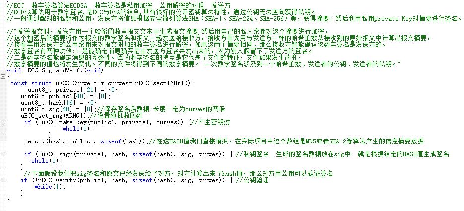 AES /DES /MD5/橢圓ECC 加密算法實現