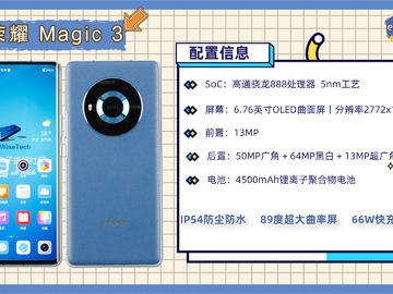 E拆解:荣耀 Magic 3为弥补摄像头过多,在主板上增加金属补强