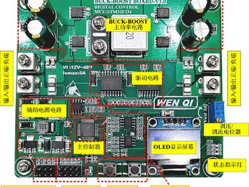 STM32F334数字控制BUCK-BOOST双向升降压变换器开发板配套资料源代码硬件图纸计算