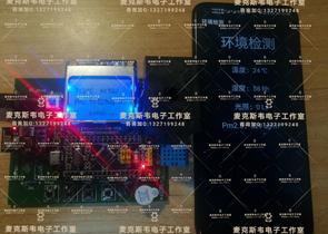 基于物联网的户外环境检测装置(STM32、APP、WIFI)