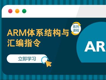 ARM体系结构与汇编指令——ARM裸机系列课程第二部分