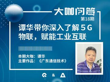 解答5G物联,赋能工业互联相关方面的各种问题