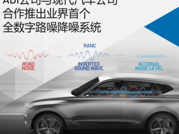 ADI与现代汽车公司合作推出业界首个全数字路噪降噪系统