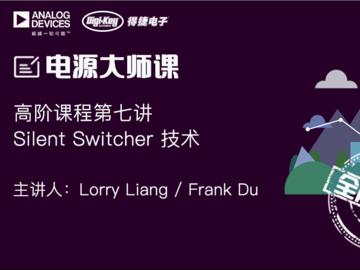 Silent Switcher 技术——电源设计系统课程