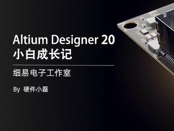 Altium Designer 20小白成长记