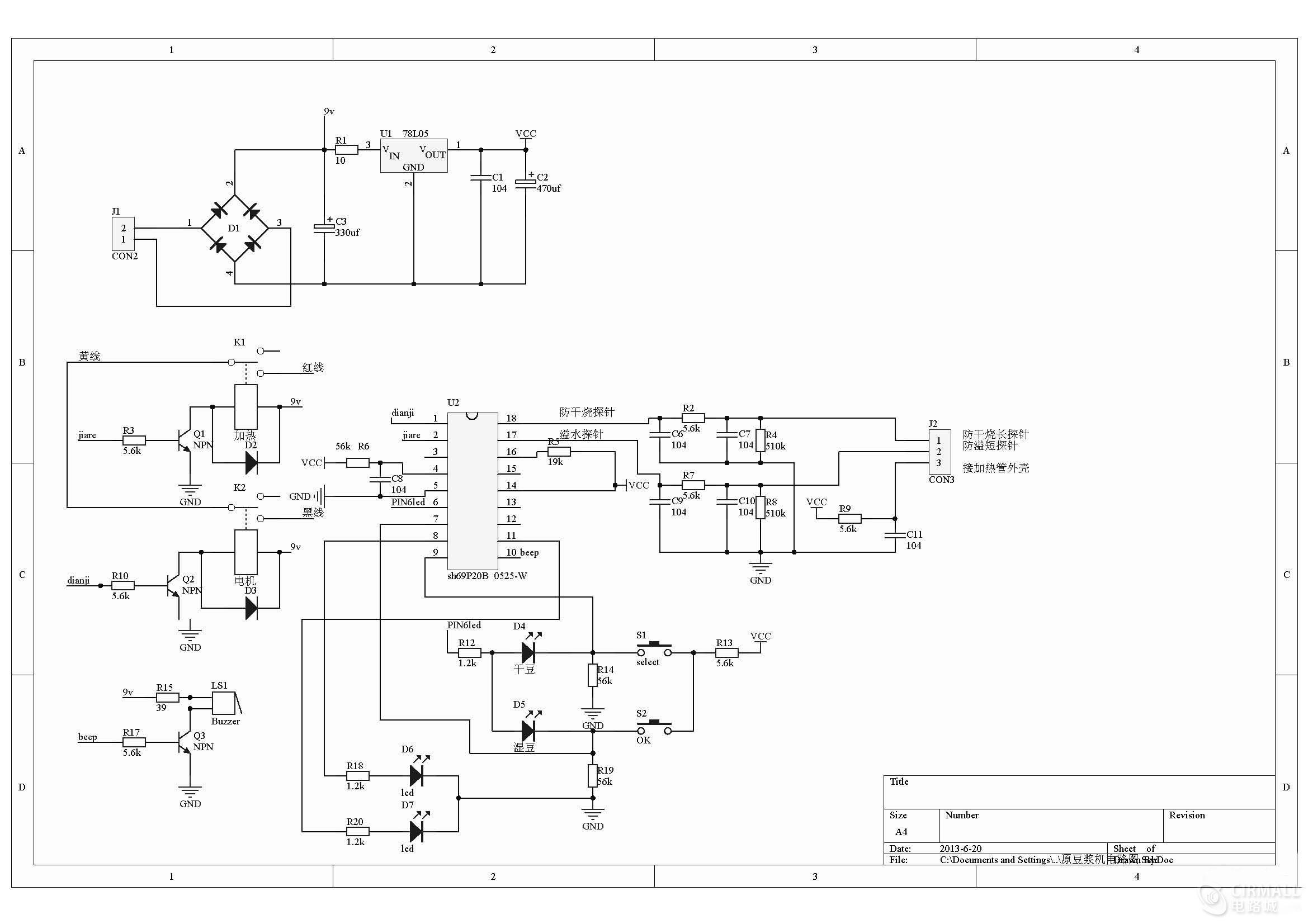 豆浆机维修方案分享(附操作资料)
