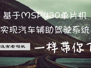 基于MSP430单片机实现汽车辅助驾驶系统