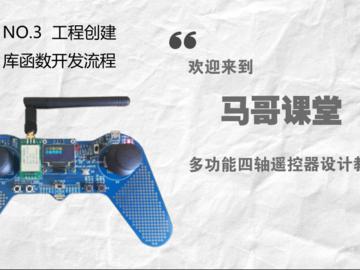 NO.3【马哥课堂】多功能四轴遥控器设计教程