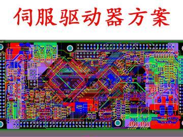 基于TMS320F28069设计开发成熟量产伺服驱动器方案