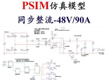 数字控制全桥LLC串联谐振电源PSIM仿真模型副边同步整流