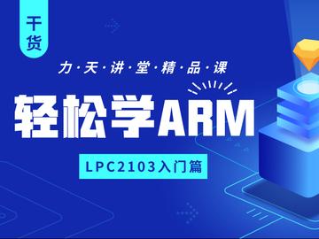 轻轻松松学ARM之LPC2103入门篇