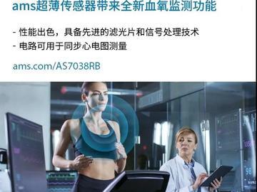 ARM新品发布,推出行业超薄血氧饱和度(SpO2)测量专用传感器