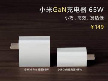 基于氮化镓(GaN)的充电器方案会打开新型快充方案的大门吗