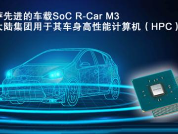 大陆集团第一代车身高性能计算机采用瑞萨高性能系统级芯片,提高车辆性能、安全性和可靠性