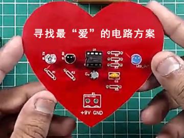 电路方案评选大赛来啦:工程师专属奖品+知识变现,乐翻一夏!