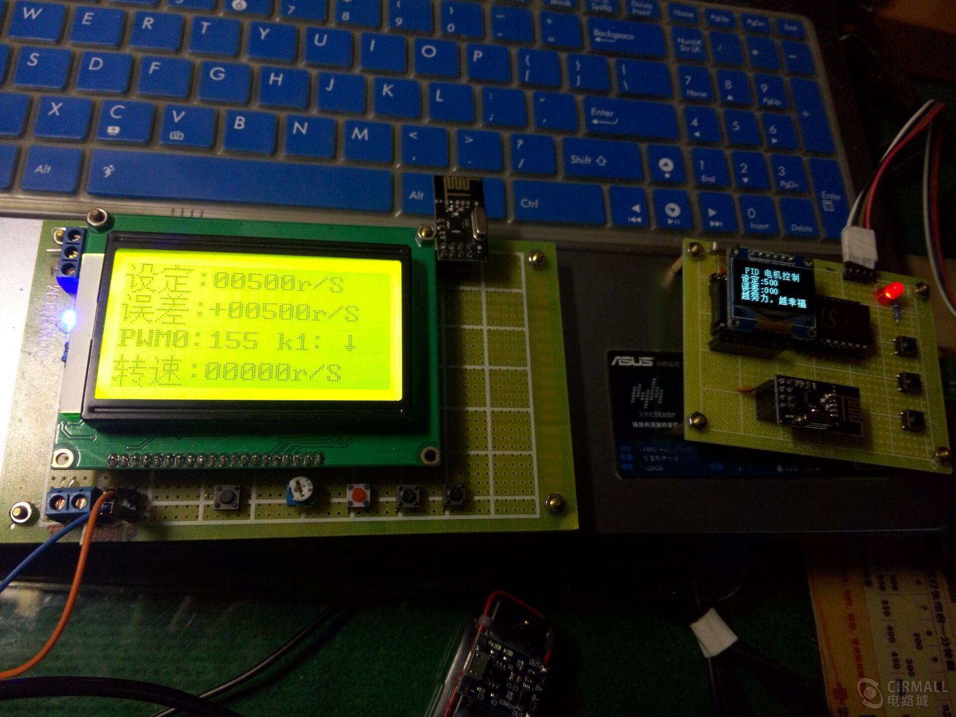 基于NRF24L01的PID电机转速控制器