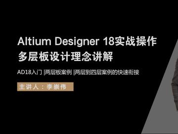 Altium Designer 18实战操作+多层板设计理念讲解