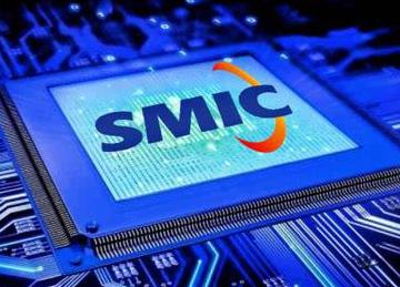 中芯国际拟于科创板发行股份 募资用于12英寸芯片SN1项目