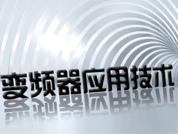 变频器应用技术