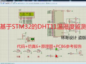 基于STM32大棚DHT11温湿度监测的Proteus仿真 (代码+仿真+原理图+PCB+参考报告)