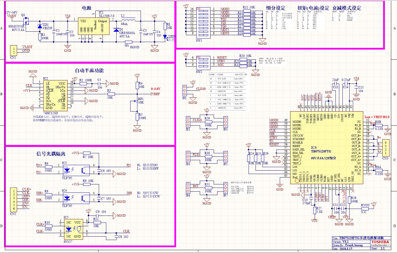 東芝128高細分步進電機驅動IC TB67S128FTG電路圖
