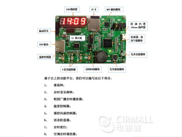 開源N76E003 番茄鐘