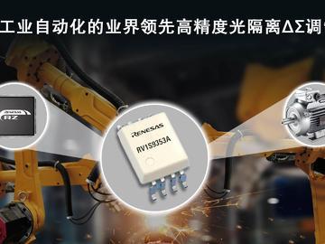瑞萨电子新品,RV1S9353A光隔离ΔΣ调制器达到业界领先高精度
