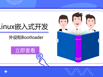 linux嵌入式开发—外设和booloader