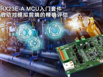 瑞萨电子推出RX23E-A MCU入门套件 具备业界一流高精度模拟前端
