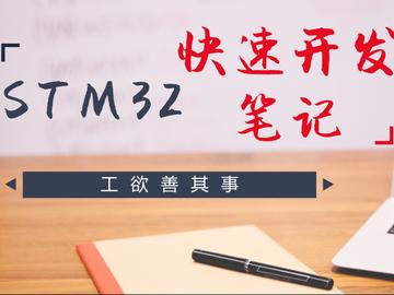 STM32快速开发笔记——工欲善其事